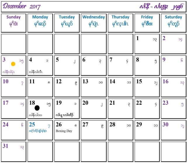 karen-calendar-2017-12