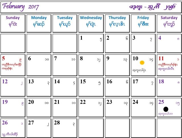 karen-calendar-2017-2