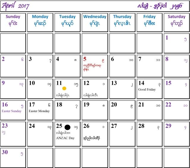 karen-calendar-2017-4