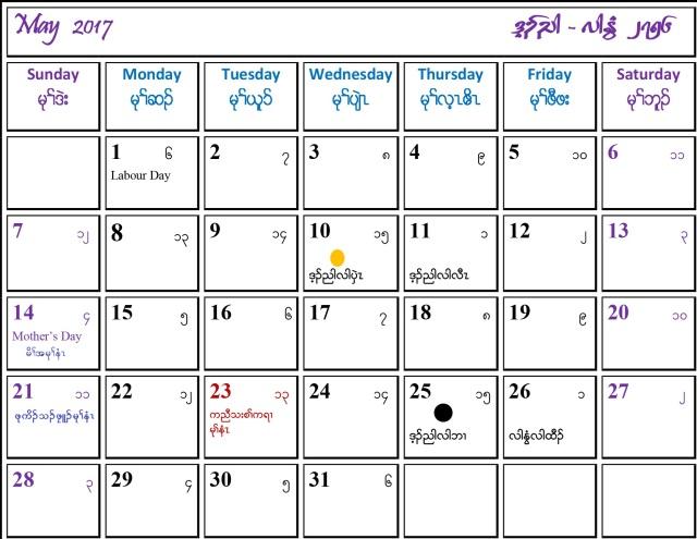 karen-calendar-2017-5
