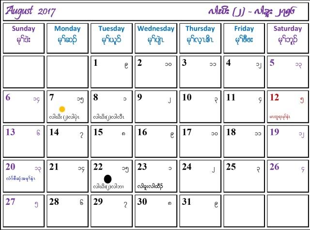 karen-calendar-2017-8